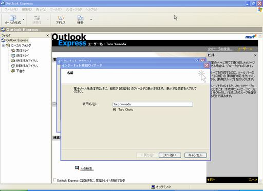 Gmail OutlookExpree 設定3