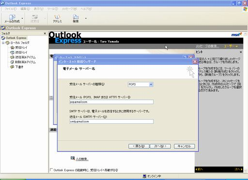 Gmail OutlookExpree 設定4