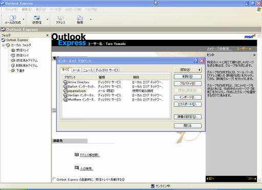 Gmail OutlookExpree 設定6