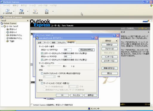 Gmail OutlookExpree 設定7