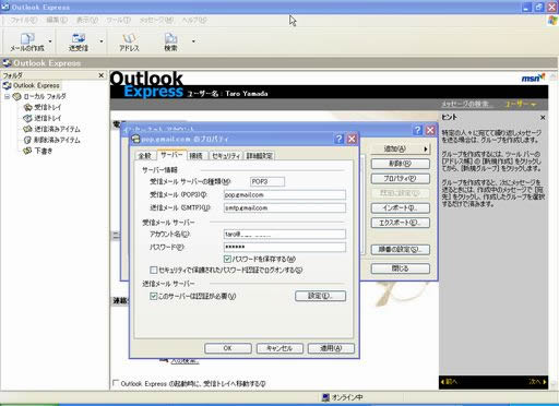 Gmail OutlookExpree 設定8