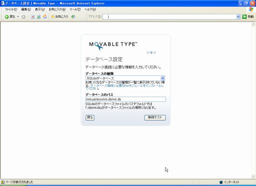 MovableTypeインストール07