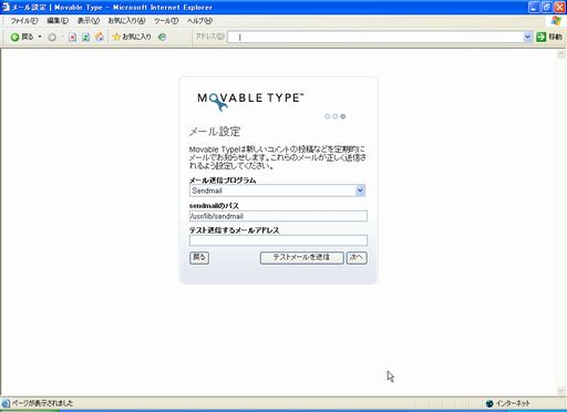 MovableTypeインストール08