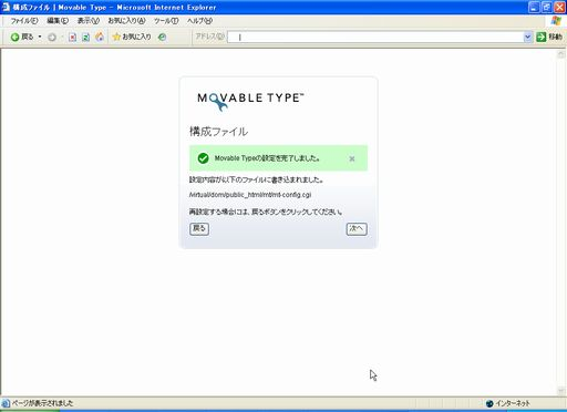 MovableTypeインストール09