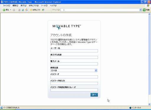 MovableTypeインストール10