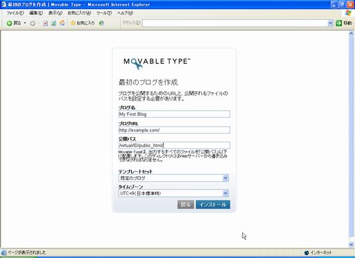 MovableTypeインストール11