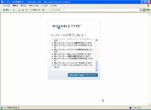 MovableTypeインストール12